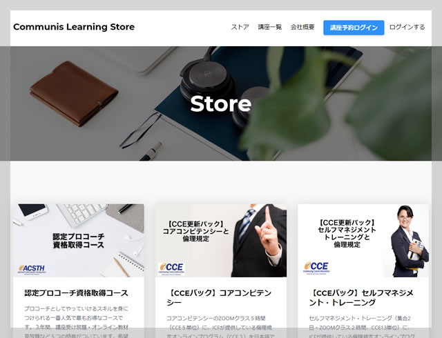 Communis Learning Store